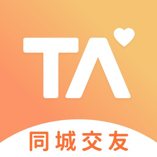 择ta交友appv3.2.0 免费版