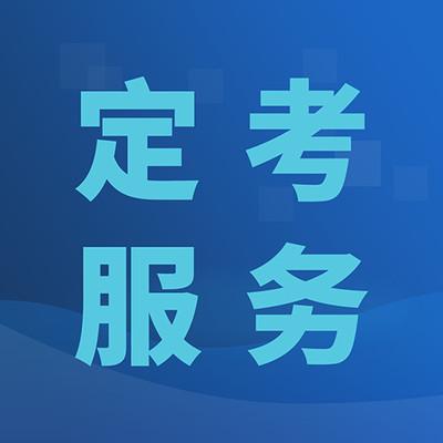 定考服务v1.0.1 最新版