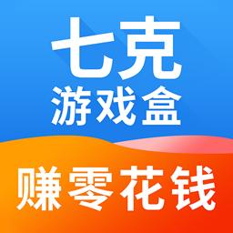 七克游戏盒下载安装正版v2.0.4 官方安卓版