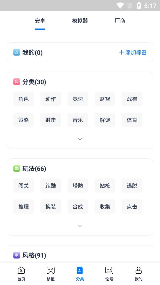 2021爱吾游戏宝盒官方正版v2.3.2.0 安卓版