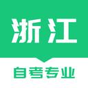 浙江自考之家v1.0.0 最新版