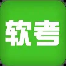 软题库appv1.6 手机版