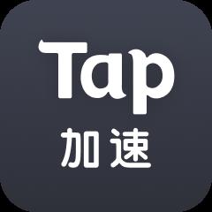 tap加速器ios版本v3.1.0 iphone/ipad版