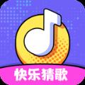 快乐猜歌王v1.2.7 最新版