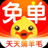 免单鸭appv25.0.1 最新版