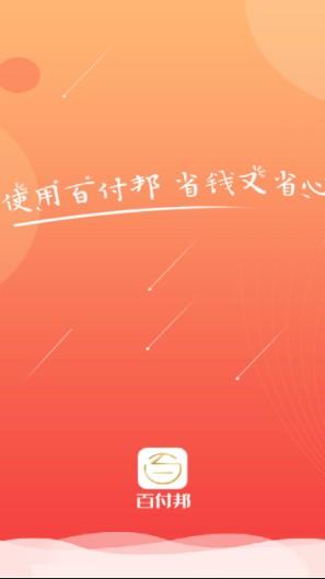 百付邦appv1.0.3 最新版