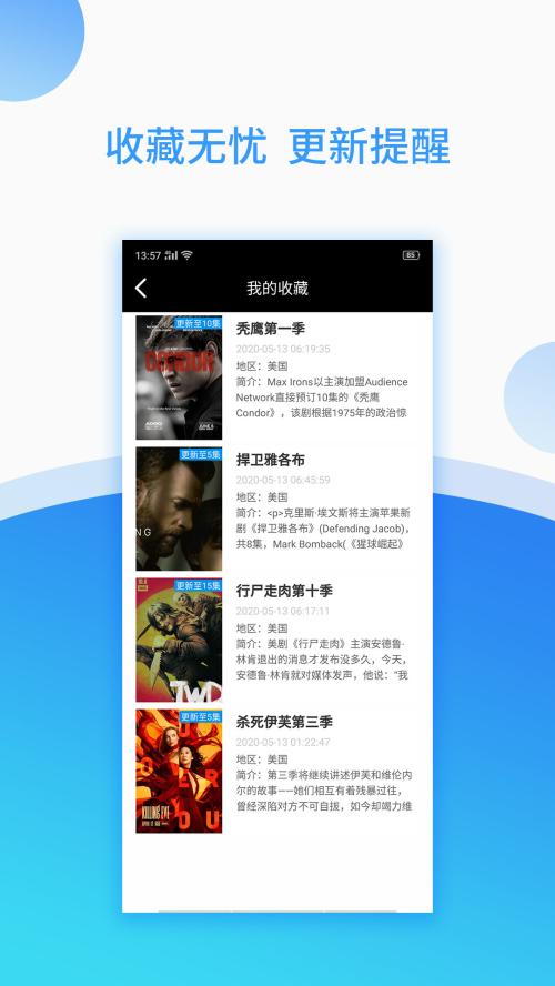 美剧侠去广告去升级v1.0.2 破解版