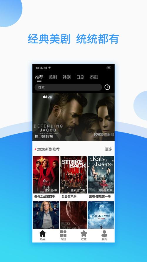 美剧侠破解版安卓版下载v1.0.2 最新版
