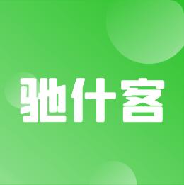 驰什客appv1.0.1 最新版