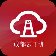 成都云干训app苹果版v1.0 最新版