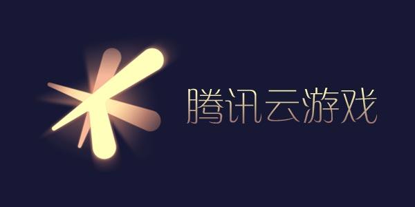 腾讯云游戏平台