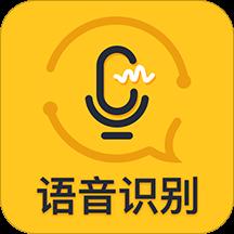 速转录音转文字助手appv1.0.0 手机版