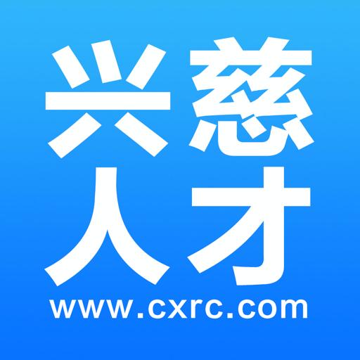 兴慈人才网appv1.6.18 最新版