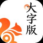 UC大字版app苹果版v13.3.3.1010 最新版