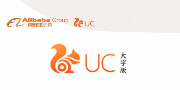 UC大字版
