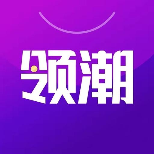 领潮app(潮品共享)v1.2.35 最新版