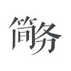简务appv1.0.0 手机版