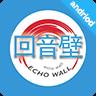 新回音壁appv1.4.1 安卓版