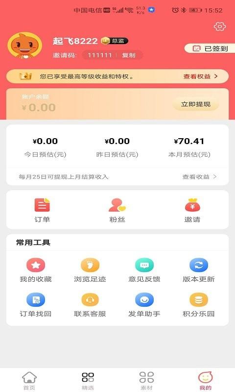 柒小兔appv1.0.1 最新版