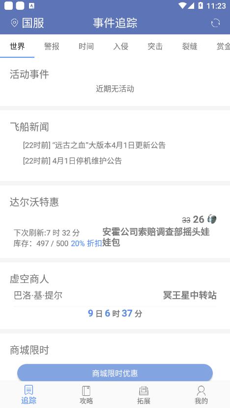 Ordis奥迪斯appv2.6.1 最新版