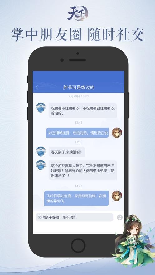 天下口袋版appv1.1.378 最新版