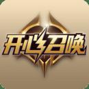 开心召唤无限金币版v1.1.0 安卓版