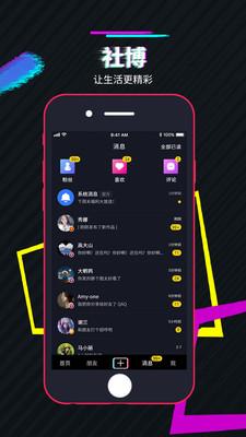 社博(分享社交)v1.0.7 手机官方版