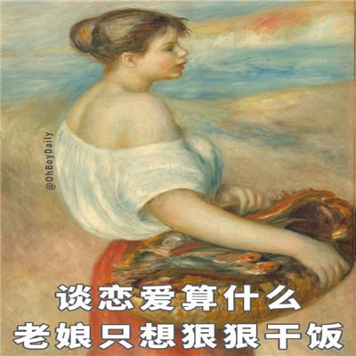 油画人物女生不想谈恋爱表情包 谈恋爱算什么老娘只想狠狠干饭
