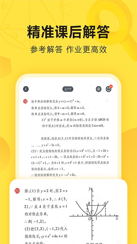 快对作业手机版v4.5.0 安卓版