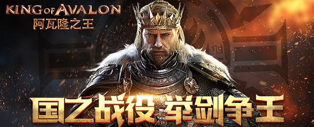 阿瓦隆之王手游v10.6.37 安卓版