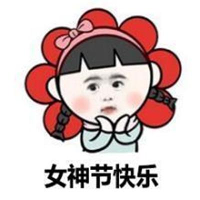 2021妇女节快乐的搞笑表情包 3.8妇女节再见女生节快乐