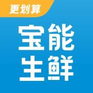 宝能生鲜v1.5.0 安卓手机版