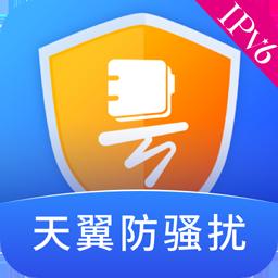电信天翼防骚扰客户端v7.2.2 手机版