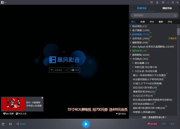 暴�L影音pc版客�舳�2021V5.81.0202.1111 官方最新版