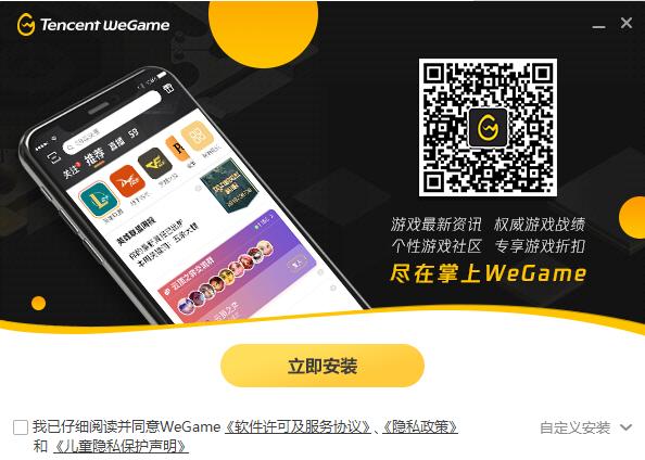 腾讯wegame平台v3.37.0.1261 最新版