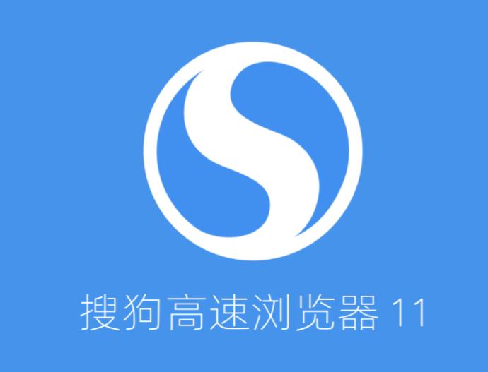 搜狗高速浏览器电脑版v11.0.1217 官方最新版
