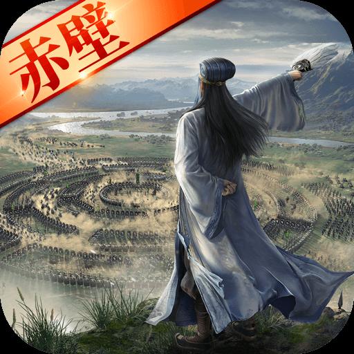 三国志战略版v2013.663 安卓版