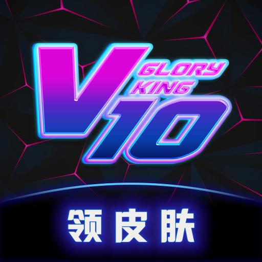 荣耀贵族appv1.0 最新版