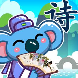 乐奇教育儿童宝宝学唐诗v2.18 免费版