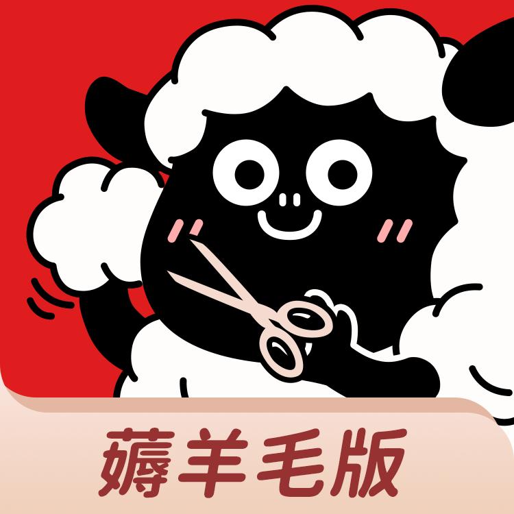 网易福利羊appv1.0.7 薅羊毛版