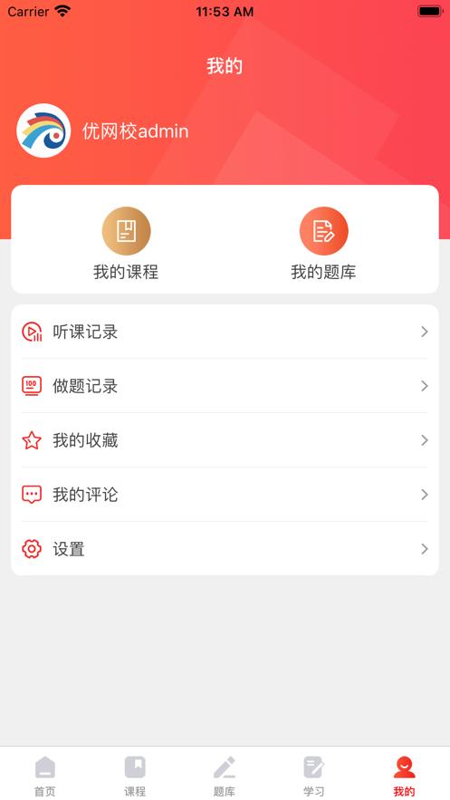 优网校appv1.0 官方版