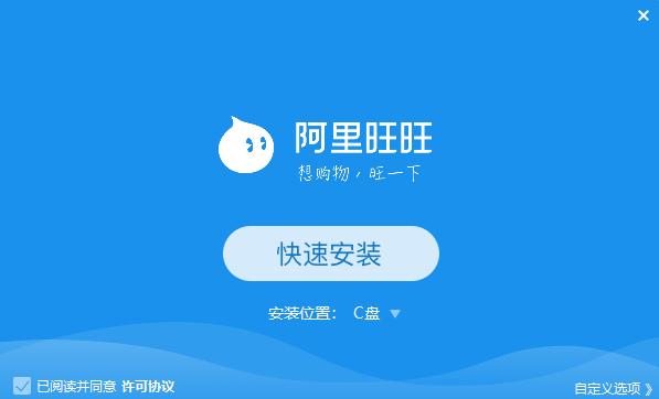 阿里旺旺买家版2021官方版v9.12.11C 最新版