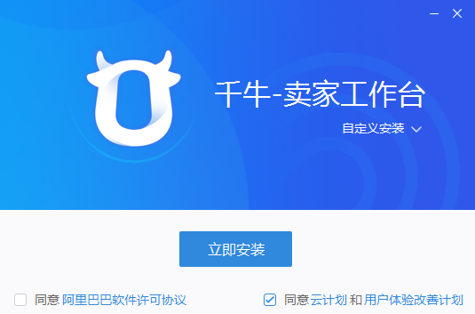 千牛�u家工作�_��X版v7.39.06N 官方最新版