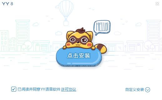 yy语音2021最新版v8.71.0.3 官方版