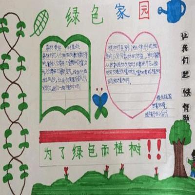 2021植树节手抄报简单好看 小学生312植树节手抄报素材