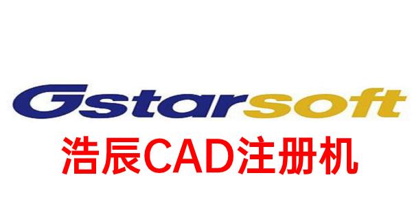 浩辰CAD注册机
