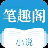 笔趣阁免费小说官方版v2.6.0 最新版