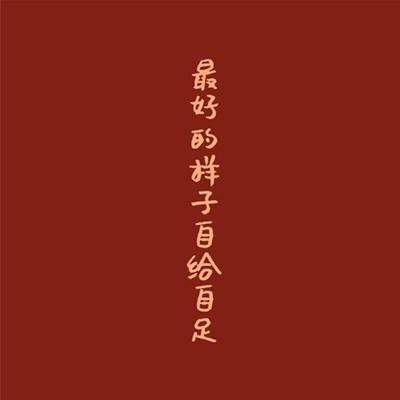 2021文字控最火唯美红色背景图片 我的喜欢写在风里从此整个世界都是你
