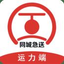 同城急送运力appv1.3.4 安卓版