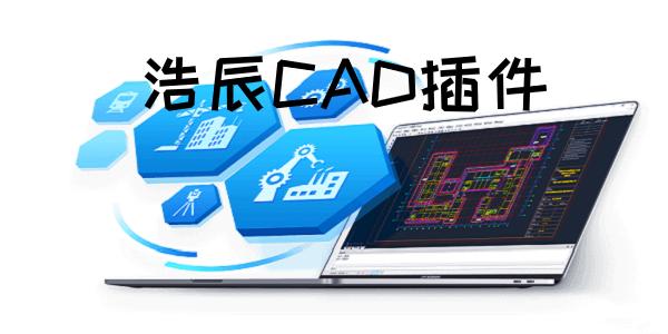 浩辰CAD插件